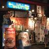 秋葉原の九州じゃんがらラーメン本店は観光客相手の店だった
