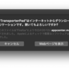 macOSアプリに埋め込む実行バイナリのNotarization/Hardened Runtime対応は署名すればOK