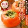 10/26 「柿(かき)」の日