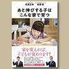 #高濱正伸、#相澤樹「あと伸びする子はこんな家で育つ」