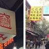 むやみに画数の多い漢字でお馴染み「びゃんびゃん麺」を食べに西安へ飛ぼう