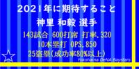【横浜DeNA】 神里 和毅 選手への期待・成績【2021年】