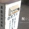 祝☆ブログ開設5周年&勝田駅の白ポスト(2017年版)