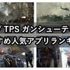 【最新】FPS TPS ガンシューティング|おすすめアプリランキング【iPhone・Android】