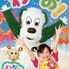 NHK「いないいないばあっ!」DVDリスト ~  ワンワンのDVDがどれだけあるのか調べてみた
