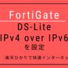 FortiGateでDS-Lite(IPv4 over IPv6)を設定。楽天ひかりで快適インターネット。