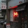 コーヒーの店 余舎/北海道札幌市