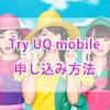 無料で15日間UQモバイルを試す方法!try UQ mobile申し込みの流れと返却が遅れた場合の違約金!