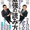 池上彰先生の本を買う「最強の読み方」