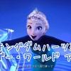 【キングダムハーツ3】アレンデール アナ雪#10