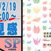 SP水曜劇場 第236回 私見感『一千戯曲』