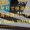 Sony Bank WALLET持ってアメリカ行ったら便利すぎたから紹介したい