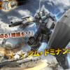 【機動戦士ガンダム】追加機体はジム・ドミナンス【バトルオペレーション2】