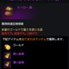 【LOST ARK】エポナ依頼での金策(エポナの証とゴールド袋)