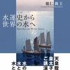 【東京】定例研究会報告 日本仏教における聖徳太子・歴史家としての天皇陛下