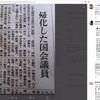 DSの逮捕、処刑リスト(UPDATED 22OCT20とはあるが真偽不明版)-2/4