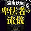 深町秋生『卑怯者の流儀』を読む