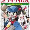 【本】シャキーン!「謎新聞ミライタイムズ」が本になりました!(10月19日(木)発売)