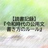【読書記録】『令和時代の公用文 書き方のルール』