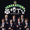 GENERATIONS高校TV見た?