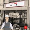 【番外】激渋食堂 - 中華「新京」@東長崎