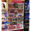 台湾旅行記No.7 日本で買えないブルジョワを買う。