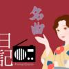 2018/11/22(THU) Song Of Japan 超久々のリアタイ参加!!!!