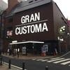 新宿はグランカスタマ歌舞伎町店に行ってきた(カスタマカフェとの比較もあり)