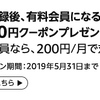 5月31日まで!今なら2000円クーポンプレゼント!Amazon Prime Student プライムスチューデントのお得な特典をまとめたよ。