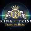 【ネタバレ】キンプラこと「KING OF PRISM -PRIDE the HERO-」の感想と考察
