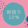 【投資上限なし】衝撃の利回り10%&劣後出資65%「WARASHIBE」大ボーナスファンドに投資申込完了!