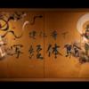 京都の建仁寺で写経をしてきた