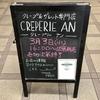 CREPERIE AN 上田駅で販売(予告)