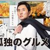 2017春ドラマの振り返り(貴族探偵・孤独のグルメSeason6)