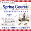 2020文法のクラス春のコースお申込み受付中!