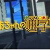 【ちおちゃんの通学路】小見川千明