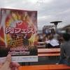 ゴールデンウィークにお台場で、『肉フェスTOKYO2019』『東京トリックアート迷宮館』