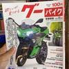 グーバイク誌面が100円になっていた!