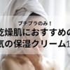 【3500円以下のプチプラのみ!乾燥肌におすすめの人気の保湿クリーム16選】