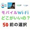 モバイル Wi-Fi どこがいいの?4社のサービスを比較 〜5G前の選択〜