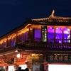 世界遺産、麗江古城の夜の姿はド派手で静寂のかけらもなかった