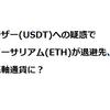 テザー(USDT)への疑惑でイーサリアム(ETH)が退避先、基軸通貨に?