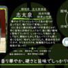 【月曜日の先週の一本!】志太泉 純米吟醸 焼津山田錦【FUKA🍶YO-I】
