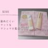 kissマットシフォンシリーズの化粧下地とファンデーションをレビュー!