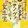 漫画「カフェでよくかかっているJ−POPのボサノヴァカバーを歌う女の一生」の完全版が発売