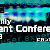 【レポート】O'Reilly Fluent Conference 2018 に行ってきました