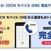 OCNモバイルONE(格安SIM)も【完全かけ放題】開始!