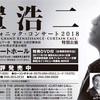 玉置浩二熊本特別公演チケットご案内