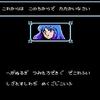 聖闘士星矢 黄金伝説(FC、バンダイ) : クリアしました