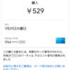 初めてGoogle PayなQUICPay+で決済した